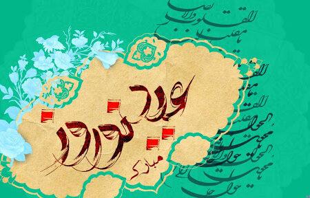 عید نوروز 1400 / جذابیتهای نوروز سال 1400 !!!