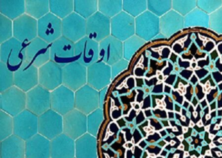 جدول اوقات شرعی تهران – اردیبهشت ۱۴۰۰