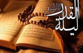 شب قدر و تقسیم بندی قَدَر های انسان، از منظر قرآن