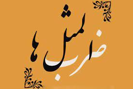ضرب المثل های فارسی، کنایه از چی؟/قسمت سوم