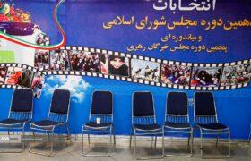 آخرین روز ثبتنام انتخابات ریاست جمهوری ۱۴۰۰