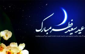 زمان دقیق عید فطر1400/ممنوعیت سفر در تعطیلات