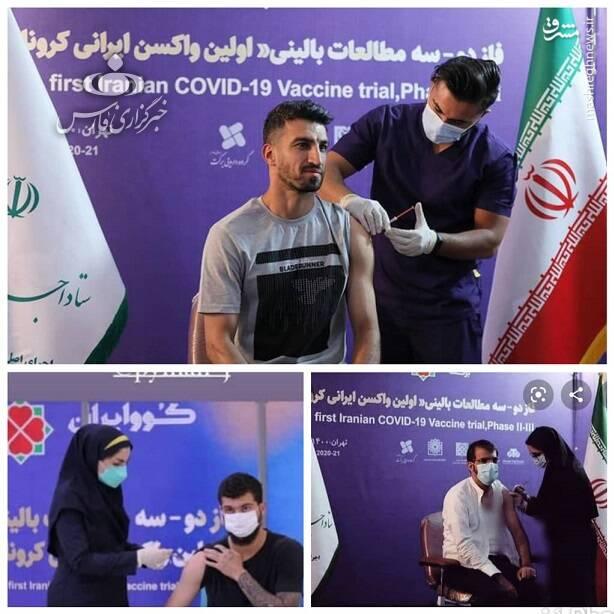 واکسن ایرانی و چهره های معروف