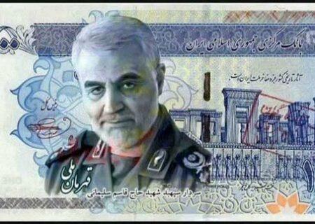 درخواست منقش شدن تصویر سردار سلیمانی روی اسکناسها