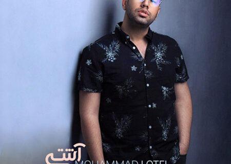 دانلود آهنگ آشتی محمد لطفی/یه وجب جا ته قلبت واسه من بسه