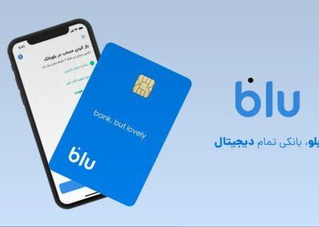 بلو بانک یک بانک مجازی و آنلاین
