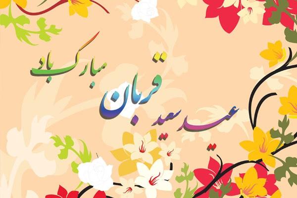 تبریک عید قربان ۱۴۰۰