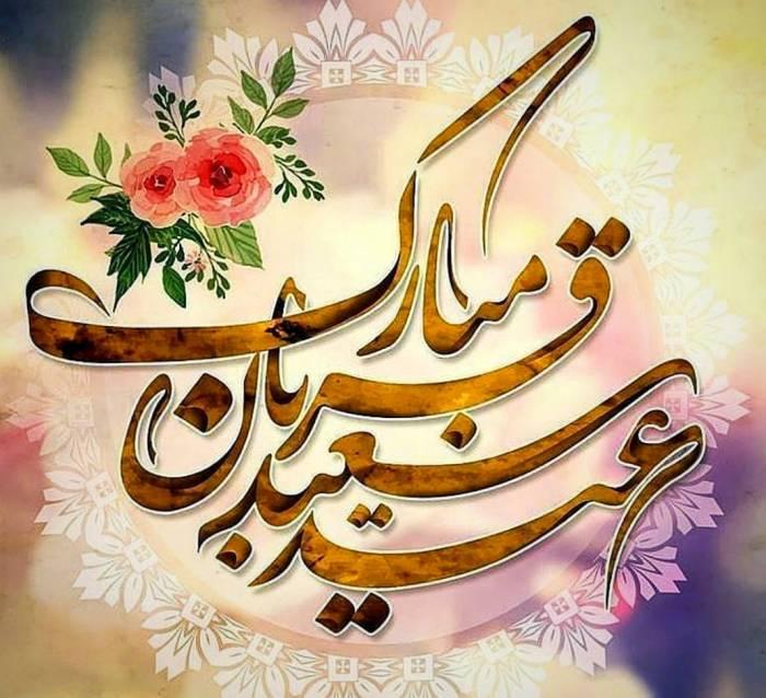انشا در مورد عید قربان/عید بندگی