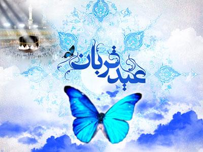 متن تبریک عید قربان ۱۴۰۰