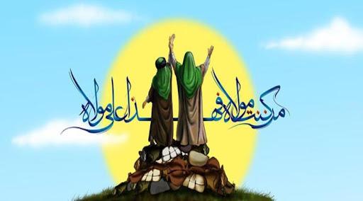 عید سعید غدیر خم بزرگترین عید مسلمانان