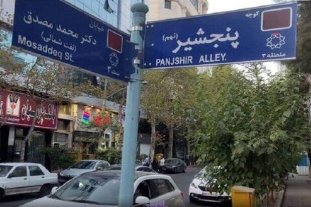 مخدوش کردن تابلو کوچه پنجشیر در تهران