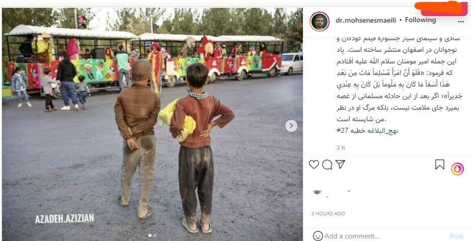 طعنه عضو خبرگان رهبری به صداوسیما : بعد از دیدن این عکس بمیریم رواست
